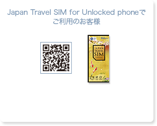JAPAN TRAVEL SIM for Unlocked phoneでご利用のお客様